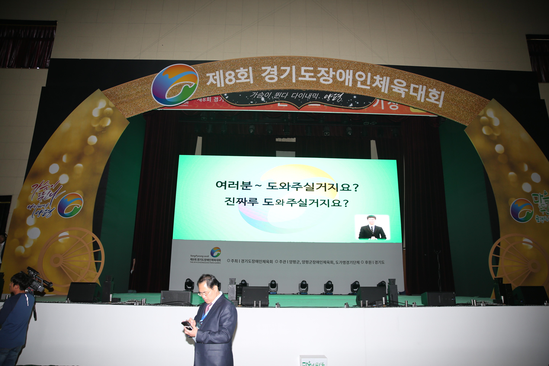제8회 경기도장애인체육대회 1일차-2