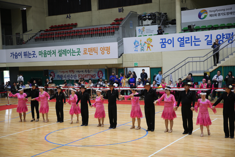 제8회 경기도장애인체육대회 대회 2일차-2
