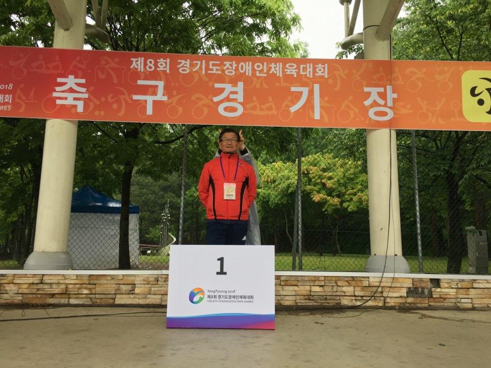 제8회 경기도장애인체육대회 대회 2일차-1