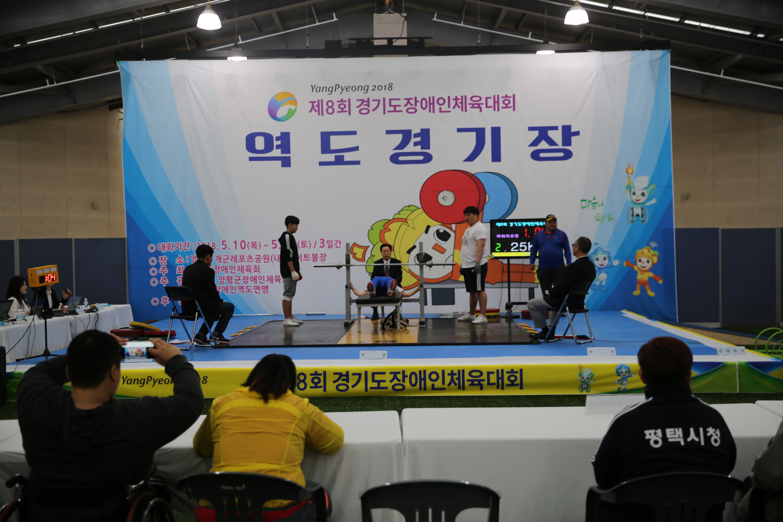 제8회 경기도장애인체육대회 대회 3일차-7