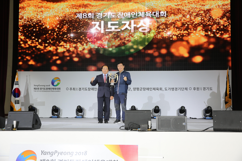 제8회 경기도장애인체육대회 대회 3일차-1