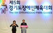 제5회 경기도장애인체육대회