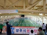 제8회 경기도장애인체육대회